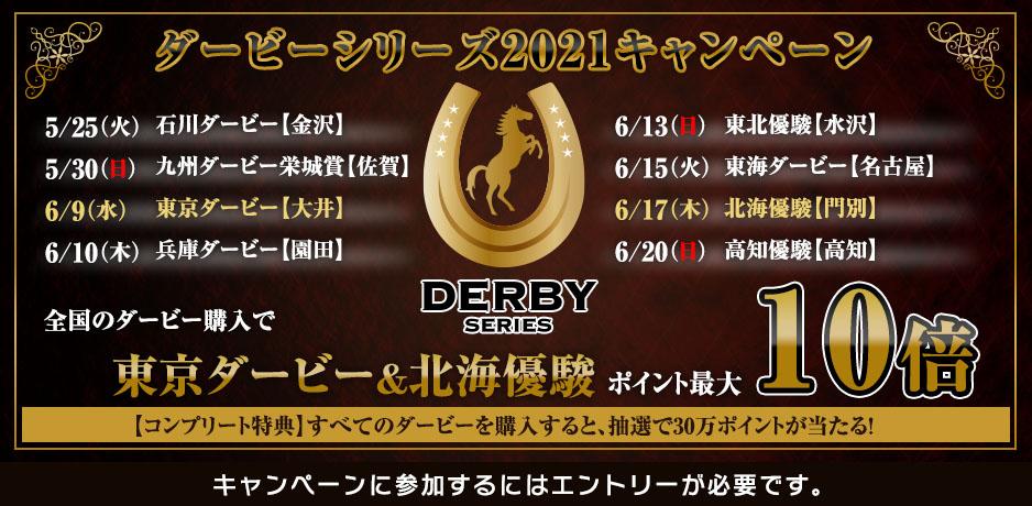 ダービーシリーズ2021キャンペーン