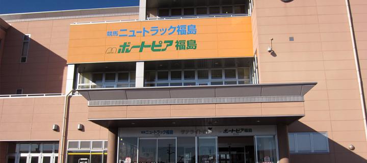 ニュートラック福島