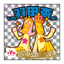 羽田盃&東京プリンセス賞のW重賞ウィーク!~第2回開催イベント情報~(4月13日更新) | News | 東京シティ競馬 : TOKYO CITY KEIBA