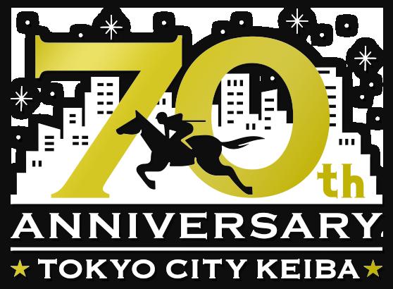 大井競馬場70周年記念特設サイト   東京シティ競馬