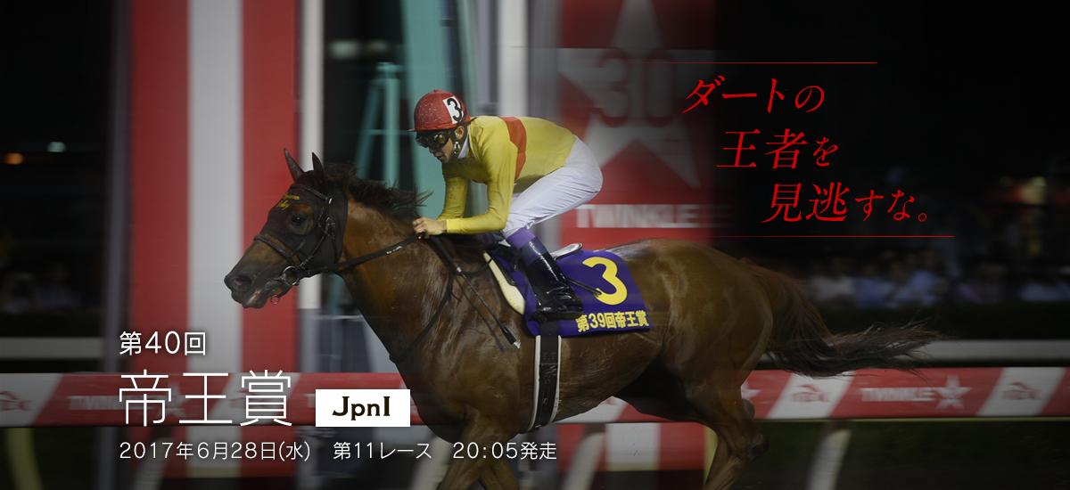 帝王賞  - レース結果・払戻|地方競馬予想のウ …