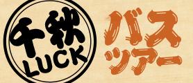 TCK千秋LUCK(楽)バスツアー