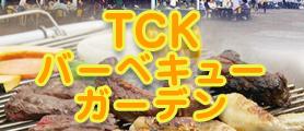 TCKバーベキューガーデン