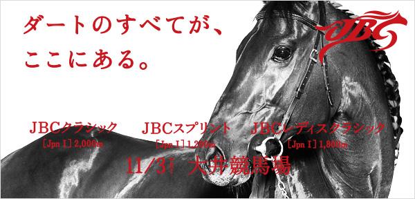 JBC2017特設サイト
