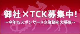 御社×TCK募集中!