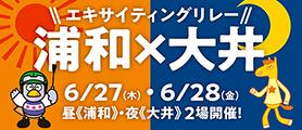協同開催「大井×浦和エキサイティングリレー」のお知らせ