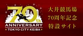 大井競馬場70周年記念特設サイト