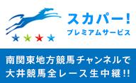 スカパー!プレミアムサービス 大井競馬全レース生中継