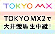 TOKYO MX2 大井競馬生中継