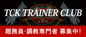 TCK TRAINER CLUB