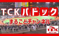 TCKチャンネル