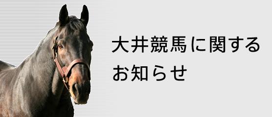 大井競馬に関するお知らせ
