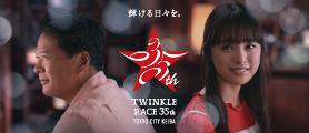 TWINKLE RACE 35TH