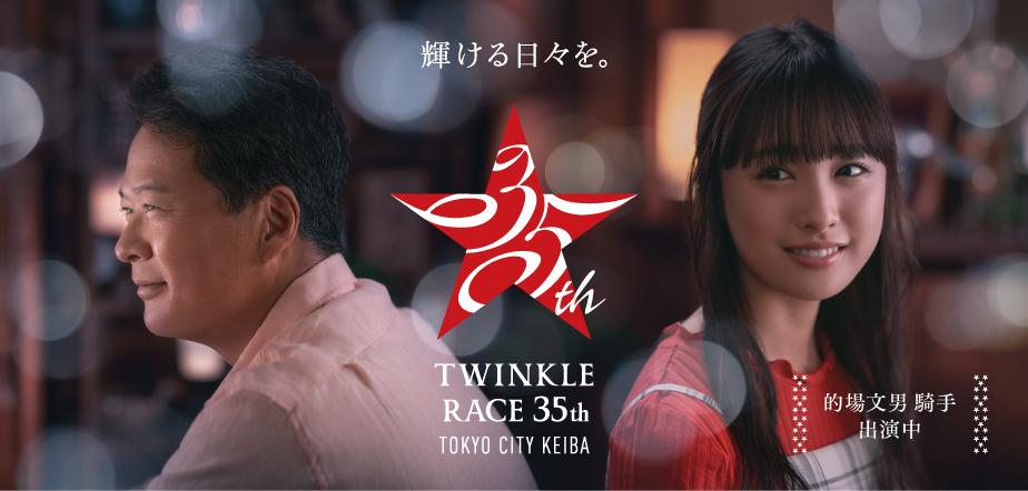 TWINKLE RACE 35TH trailer