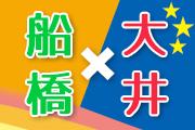 ゴールデンウィークは「船橋×大井のドリームリレー2DAYS」!<br>~第2・3回開催イベント情報~(4月28日更新)