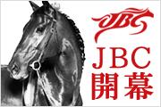 """~""""ダート競馬の祭典"""" JBC開幕!~<br>第13回開催イベント情報(10/20更新)"""