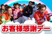 TCKお客様感謝デー ≪入場無料≫<br>10月21日(土)11時00分開門!