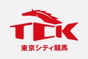 協同開催「大井×浦和サマードリームリレー」のお知らせ