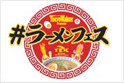 ~今年はラーメン、餃子、から揚げの3連単!~<br>Tokyo Walker presents「#ラーメンフェス2017 in TCK」