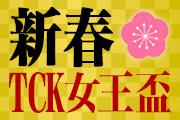 ~新春に全国の女傑が集結!TCK女王盃~<br>第17回開催イベント情報(1/17更新)