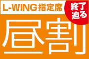 ~L-WING指定席割引キャンペーン「昼割」の終了迫る!~<br>第20回開催イベント情報