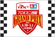 ~TCKとTAMIYAがコラボ!TCK×TAMIYAミニ四駆GRANDPRIX~<br>第2・3回開催イベント情報(4/25更新)