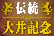 ~帝王賞へのステップレース~<br>第4回開催イベント情報(5/16更新)