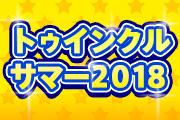 東京肉合戦・イルミ・BBQが楽しめるTCKで夏を満喫<br>トゥインクルサマー!イベント速報!