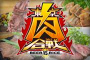 ~東京肉合戦更新第1弾~<br>おのののかさん、亀田興毅さん、フォーリンデブはっしーさんらによるスペシャルステージの日時決定!