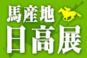 ~秋の大一番へ~<br>第11回開催イベント情報(9/12更新)