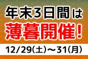 年末3日間は薄暮開催!(12/29~31)