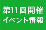 第11回開催イベント情報