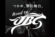 中村倫也さん、新田真剣佑さん、安田顕さんがJBC2020アンバサダーに就任!