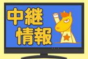 第7回開催テレビ・インターネット中継情報