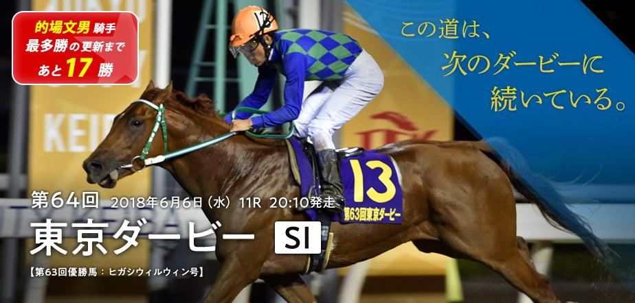 東京ダービー(SI)