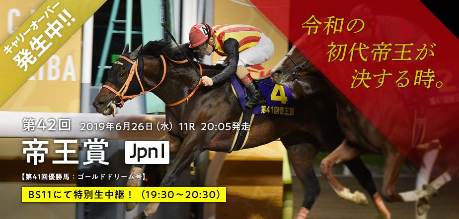 帝王賞(JpnI)