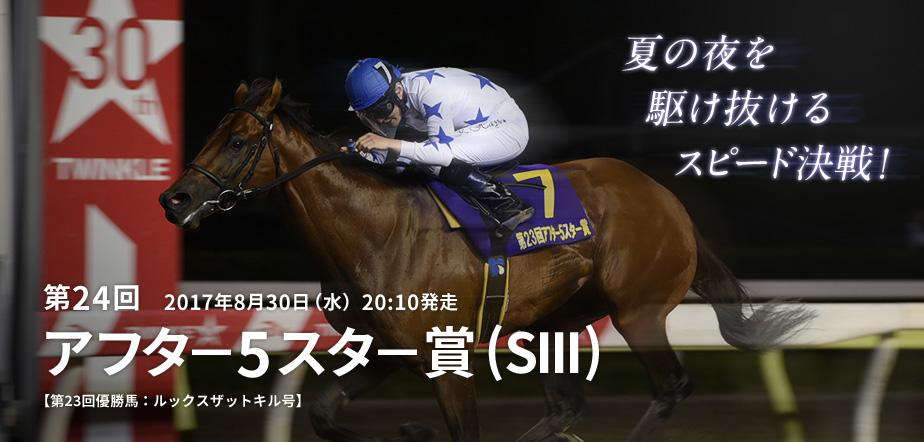 アフタ-5スター賞(SIII)