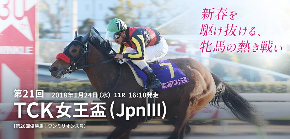 TCK女王盃(JpnIII)