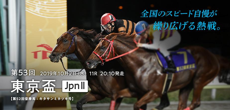 東京盃(JpnII)
