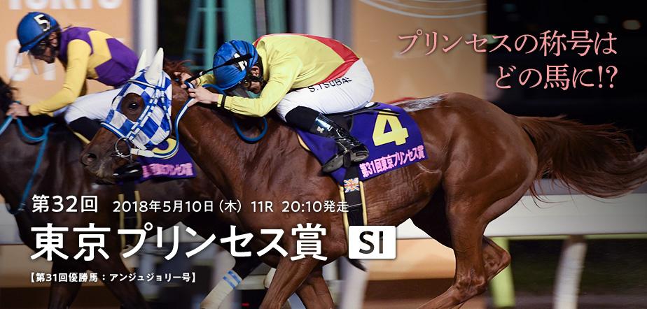 東京プリンセス賞(SI)