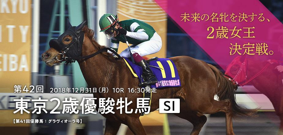 東京2歳優駿牝馬(SI)