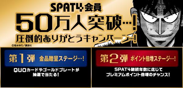 SPAT4会員50万人突破!!圧倒的ありがとうキャンペーン