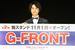 大迫力のゴール前を一望できる新スタンド!<br>新スタンド名称は「G-FRONT」に決定!